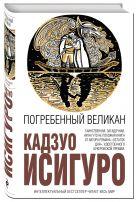 Исигуро К. - Погребенный великан' обложка книги