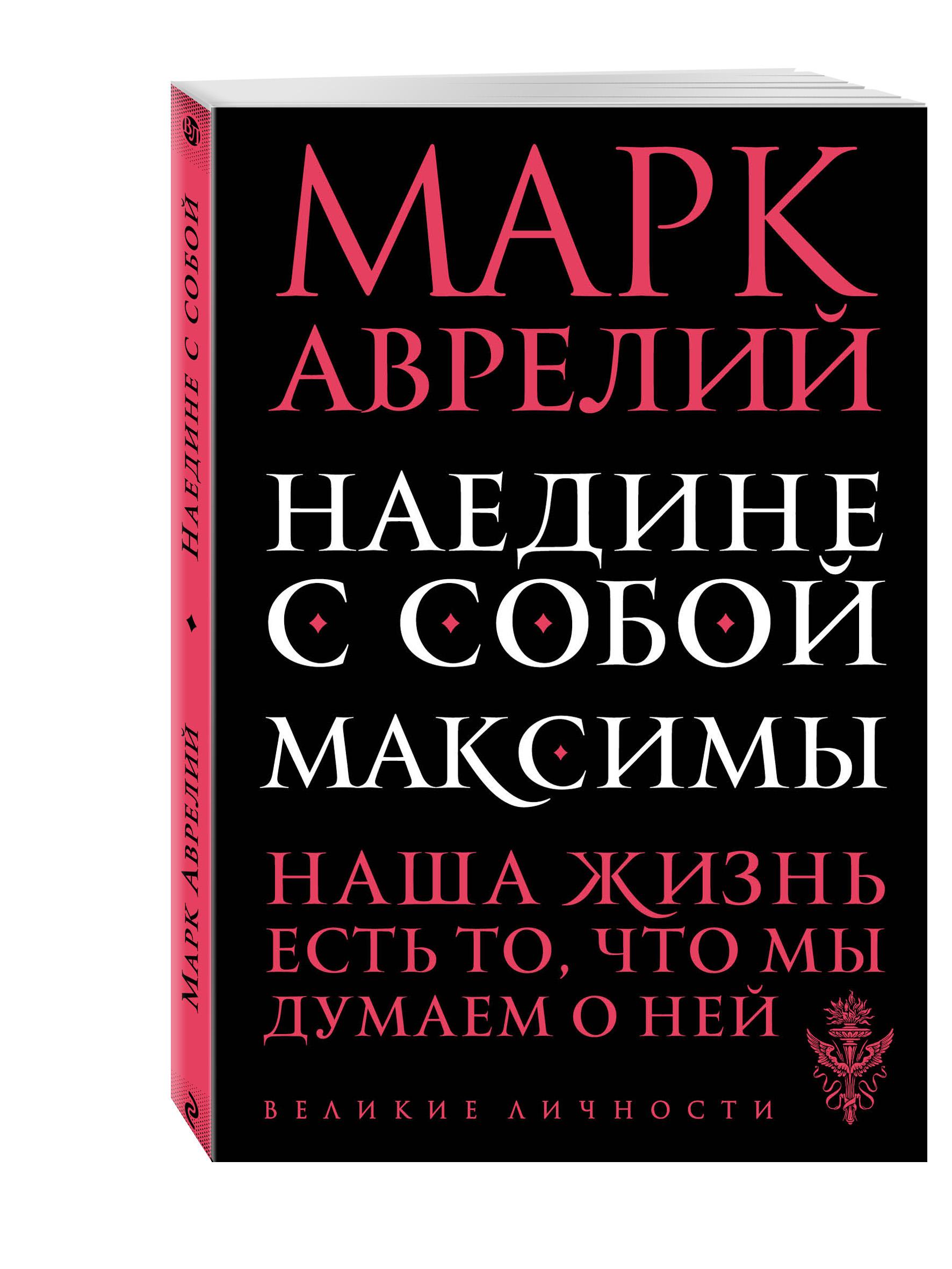 Марк Аврелий Наедине с собой. Максимы
