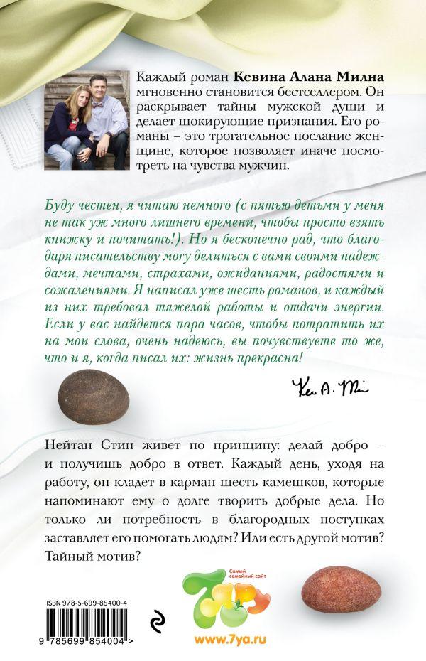 СКАЧАТЬ КНИГУ КЕВИН АЛАН МИЛН ШЕСТЬ КАМЕШКОВ НА СЧАСТЬЕ СКАЧАТЬ БЕСПЛАТНО