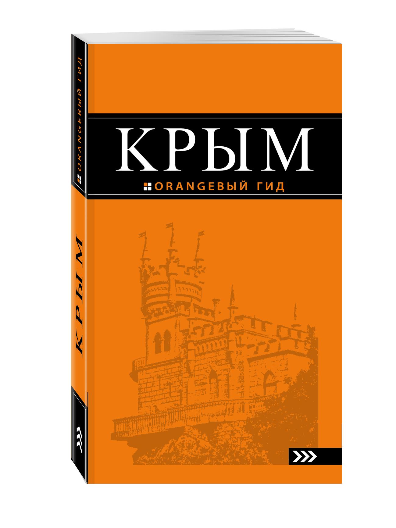 Киселев Д.В. Крым: путеводитель. 7-е изд., испр. и доп.