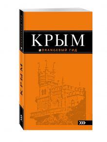 Крым: путеводитель. 7-е изд., испр. и доп.