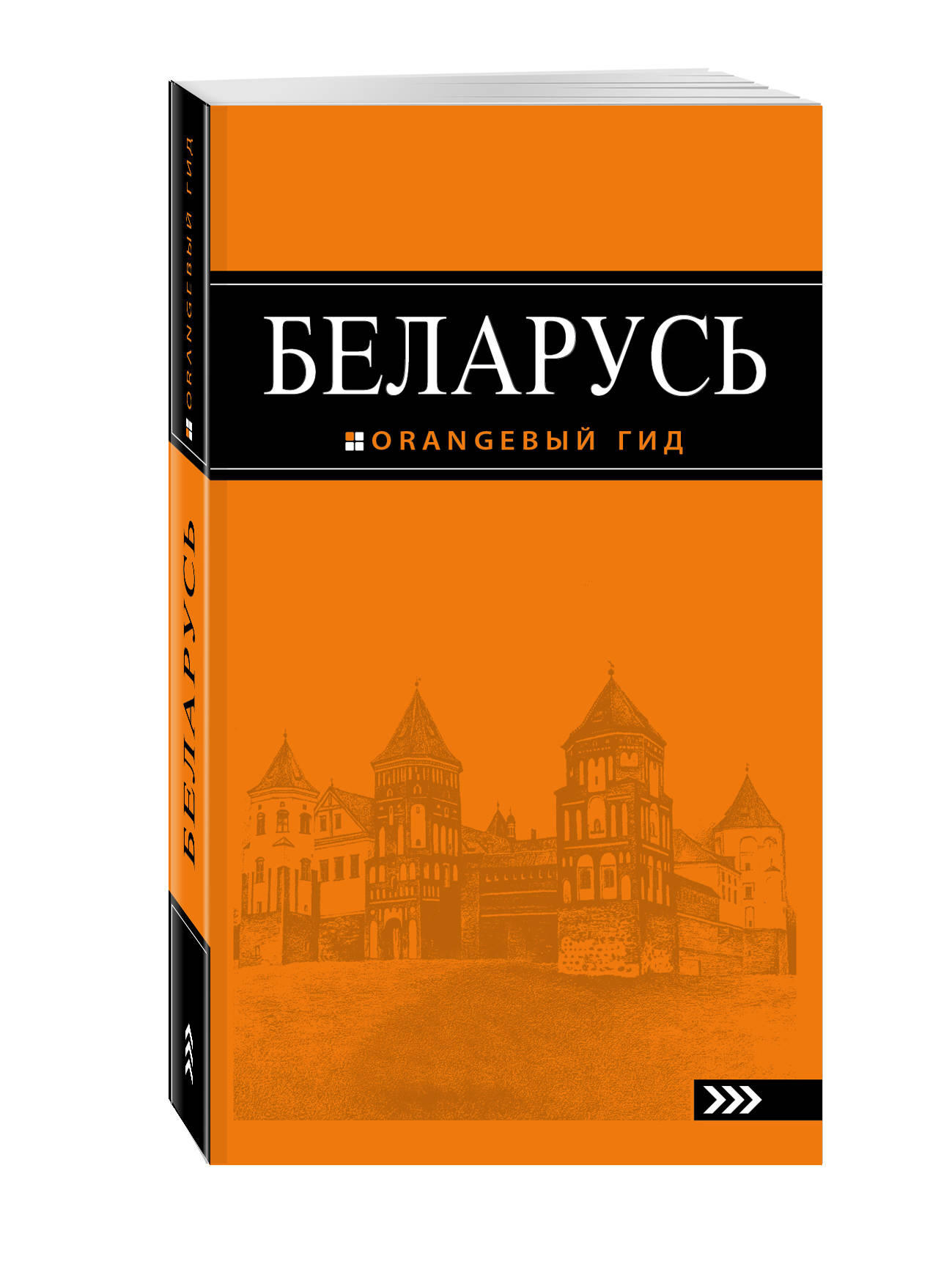 Кирпа С. Беларусь: путеводитель. 2-е изд., испр. и доп. как автомобиль россиянину в беларуси