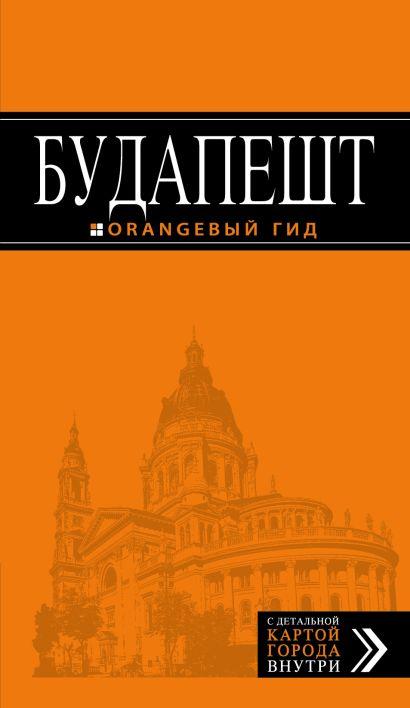 Будапешт: путеводитель + карта. 6-е изд., испр. и доп. - фото 1