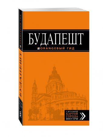Будапешт: путеводитель + карта. 6-е изд., испр. и доп. Кузьмичева С., Кузьмичев О.