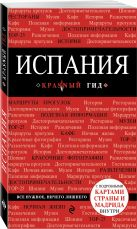 Александрова А. - Испания, 2-е изд., испр. и доп.' обложка книги