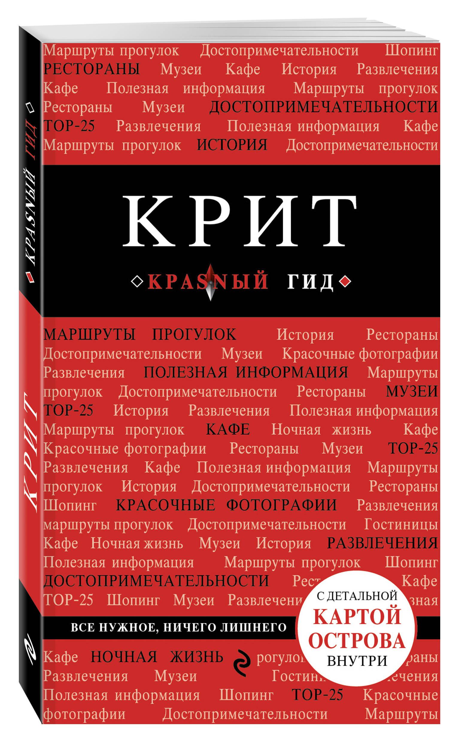 Крит. 5-е изд., испр. и доп.