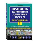"""ПДД 2016 для """"чайников"""" (со всеми последними изменениями)"""
