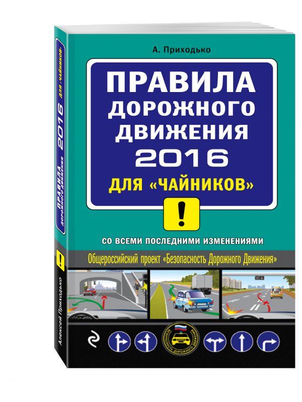 """ПДД 2016 для """"чайников"""" (со всеми последними изменениями) Приходько А.М."""
