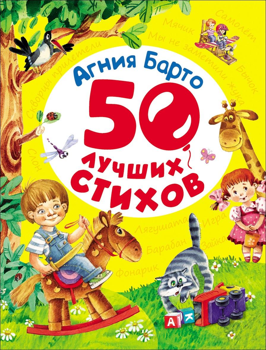 Барто А.Л. Барто А. 50 лучших стихов барто а л барто а 50 лучших стихов