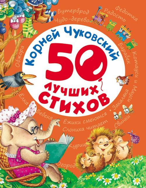 Чуковский К.И. 50 лучших стихов барто а заходер б чуковский к и др 100 лучших стихов и сказок