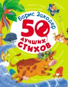 Заходер Борис 50 лучших стихов