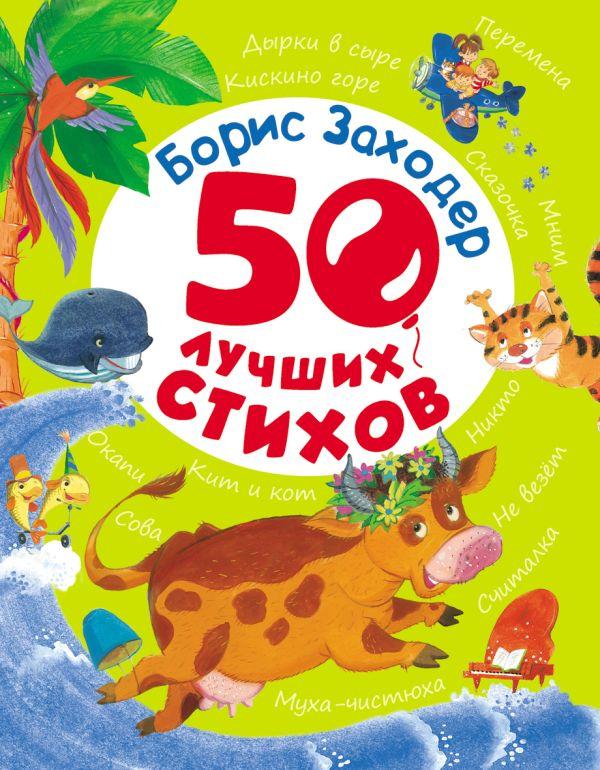 Заходер Борис 50 лучших стихов Заходер Б.В.
