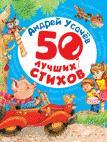 50 лучших стихов Усачев А.А.