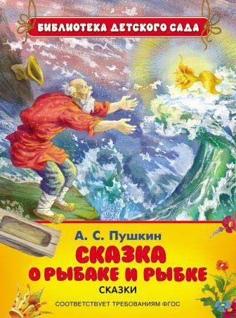 Пушкин А.С. - Сказка о рыбаке и рыбке обложка книги