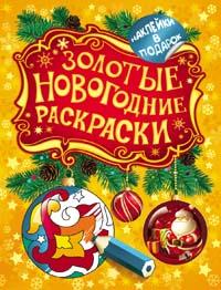цена на Золотые новогодние раскраски. Шарик