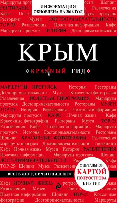 Крым, 2-е изд., испр. и доп. - фото 1