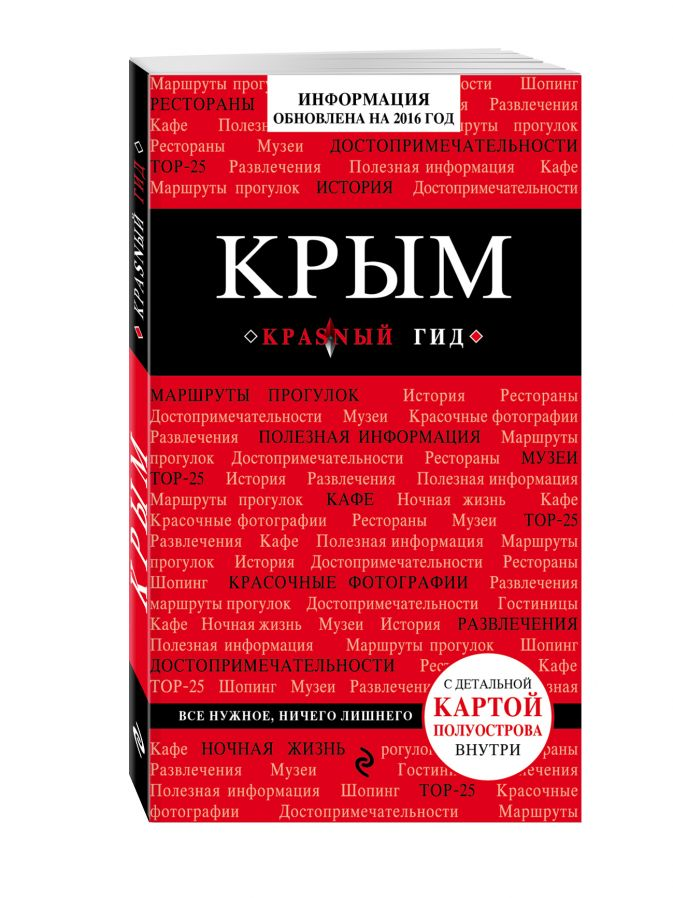 Крым, 2-е изд., испр. и доп. Кульков Д.Е.