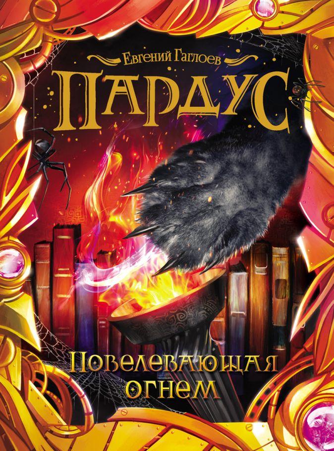 Гаглоев Е. - Пардус. 2. Повелевающая огнем обложка книги