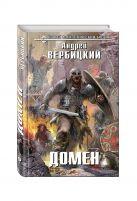 Вербицкий А.А. - Домен' обложка книги