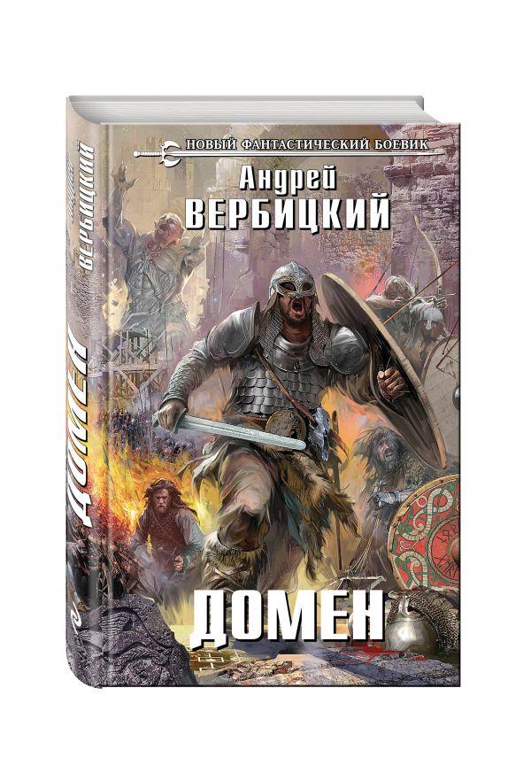 Домен Вербицкий А.А.