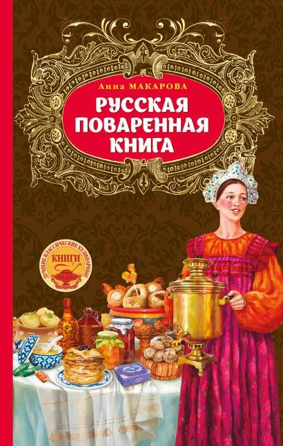 Русская поваренная книга - фото 1