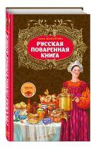 - Русская поваренная книга' обложка книги