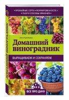 Кузнецова А.В. - Домашний виноградник' обложка книги