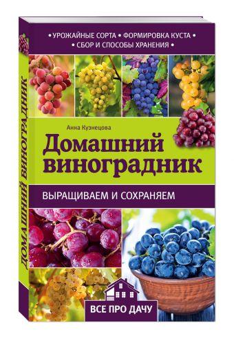 Домашний виноградник Кузнецова А.В.