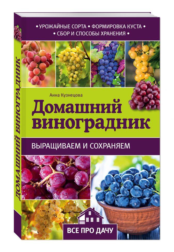 Анна Кузнецова - Домашний виноградник обложка книги