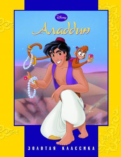 Аладдин. Золотая классика Disney.