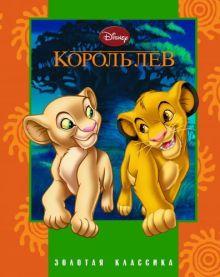Король Лев. Золотая классика Disney.