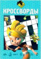 Алиса знает, что делать! К № 1411. Сборник кроссвордов.