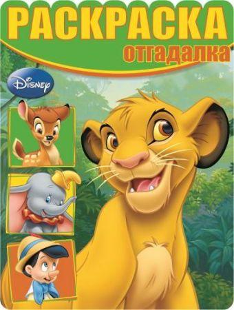 Классические персонажи Disney. РО № 1513. Раскраска-отгадалка.