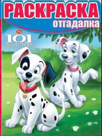 Классические герои Disney. РО № 1526. Раскраска-отгадалка.