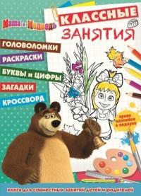 Маша и Медведь. КЗ № 1506. Классные занятия.