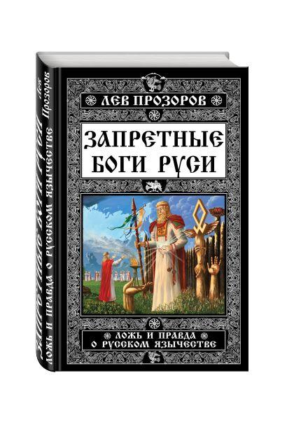 Запретные боги Руси. Ложь и правда о Русском Язычестве - фото 1