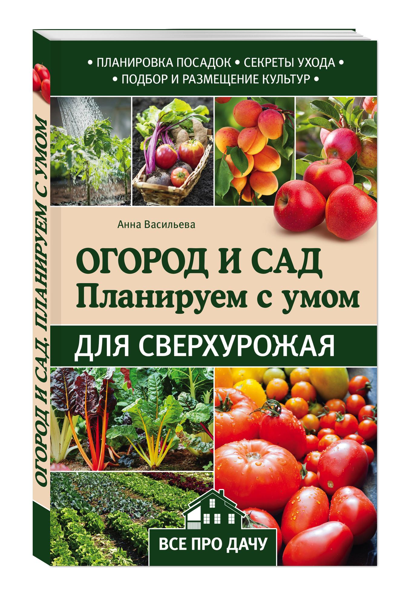 Васильева А.В. Огород и сад. Планируем с умом для сверхурожая