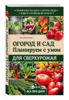 Васильева А.В. - Огород и сад. Планируем с умом для сверхурожая' обложка книги