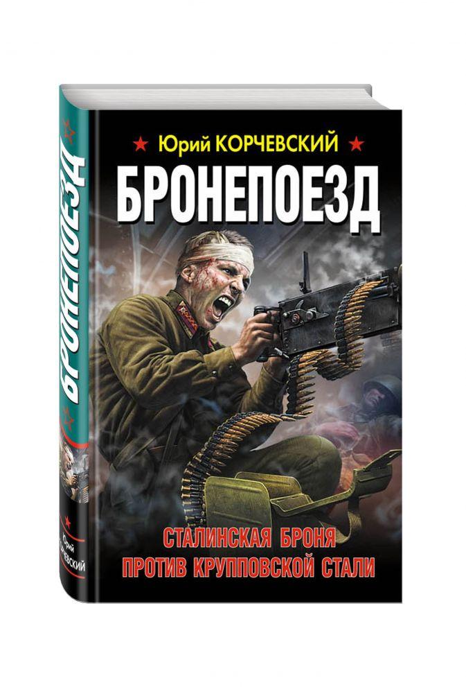 Корчевский Ю.Г. - Бронепоезд. Сталинская броня против крупповской стали обложка книги