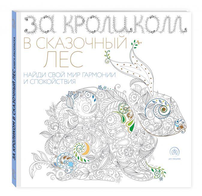 Поляк К.М. - За кроликом в сказочный лес обложка книги