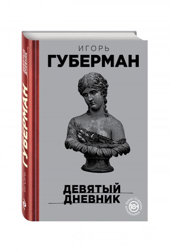 Девятый дневник Губерман И.М.
