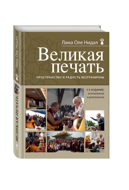 Буддийские притчи Пять жизней на пути свободы оф 2
