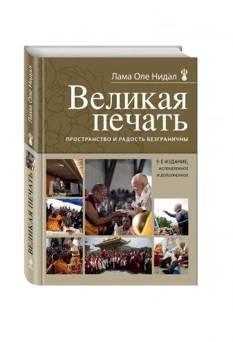 Лама Оле Нидал - Великая печать. Пространство и радость безграничны обложка книги