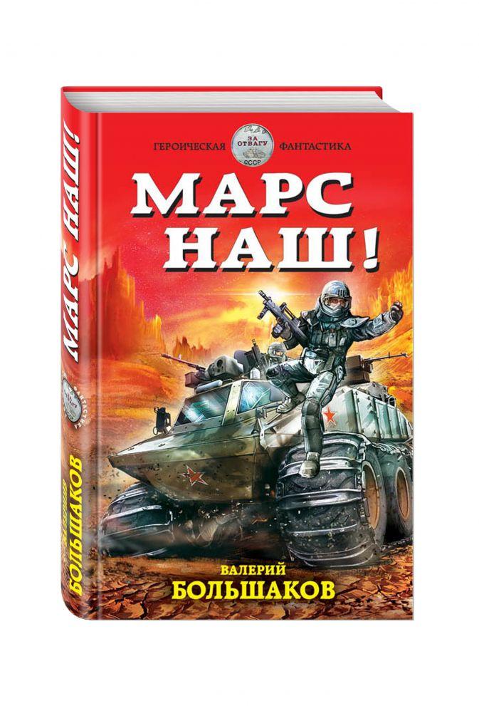 Большаков В.П. - Марс наш! обложка книги