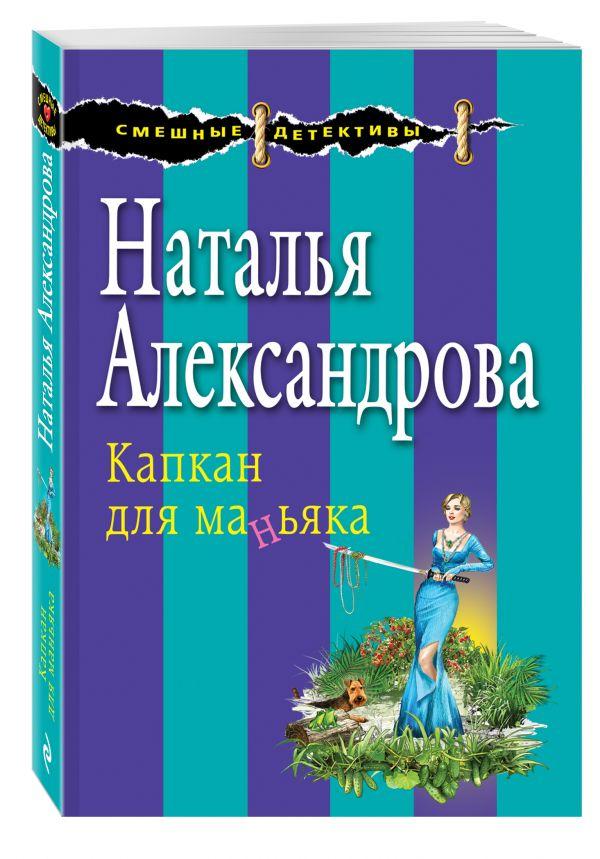 Капкан для маньяка Александрова Н.Н.