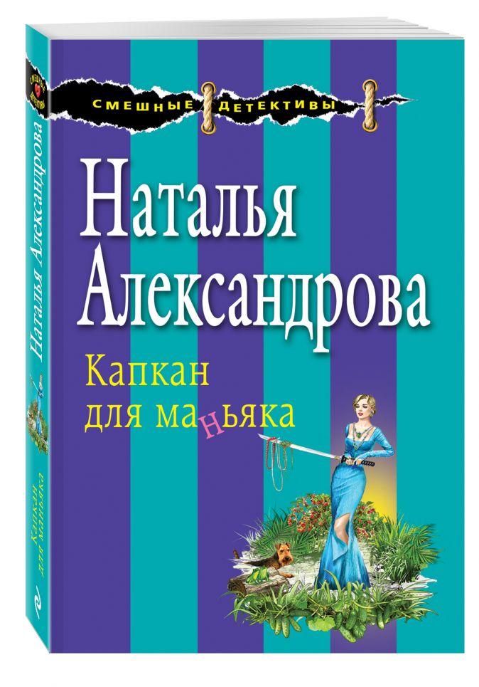 Наталья Александрова - Капкан для маньяка обложка книги