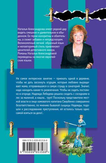 Капкан для маньяка Наталья Александрова