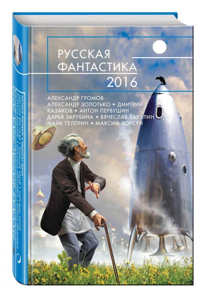 Громов А., Золотько А., Казаков Д. и др. - Русская фантастика - 2016 обложка книги
