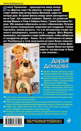 Вставная челюсть Щелкунчика Дарья Донцова