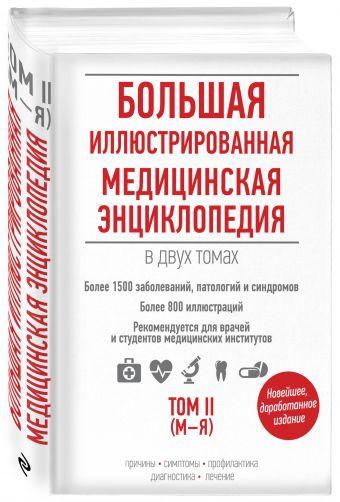 Большая иллюстрированная медицинская энциклопедия (комплект)